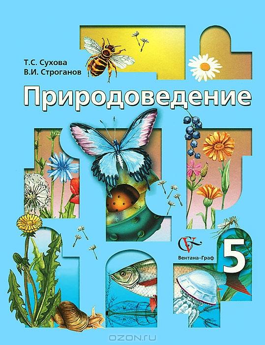 Решебник по русскому языку 3 Класс Бунеев 2
